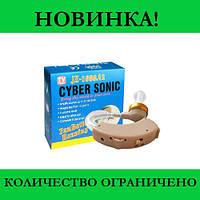 Слуховой аппарат Cyber Sonic JZ -1088A2! Новый