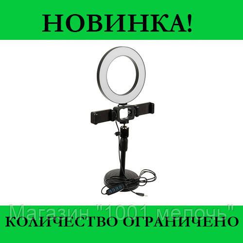 Кольцевая лампа светодиодная + подставка 16 см