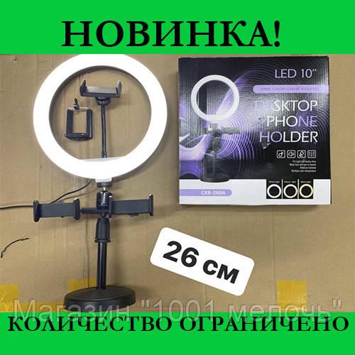 Кольцевая лампа светодиодная + подставка 26 см