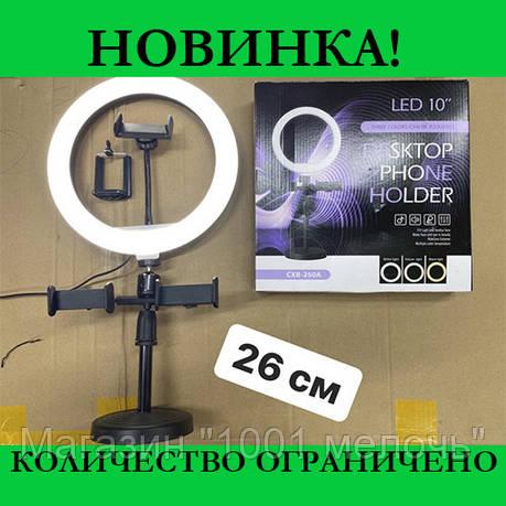 Кольцевая лампа светодиодная + подставка 26 см, фото 2