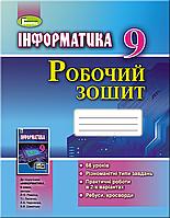 Інформатика, 9 кл., Робочий зошит - Ривкінд Й. Я., фото 1