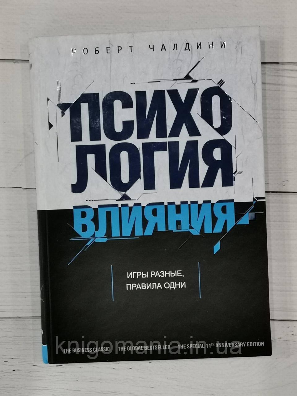 """Книга """"Психология влияния"""" Роберт Чалдини."""