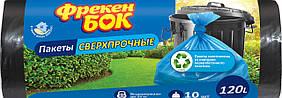 Пакети для сміття надміцні 120л 10шт, чорні - Фрекен Бок