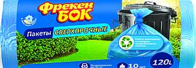 Пакети для сміття надміцні 120лх10шт, сині - Фрекен Бок