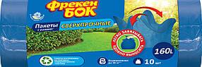 Пакети для сміття з вушками , 160лх10шт, сині - Фрекен Бок