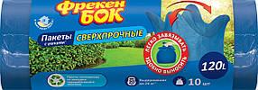 Пакети для сміття з вушками , 120л 10шт, сині - Фрекен Бок
