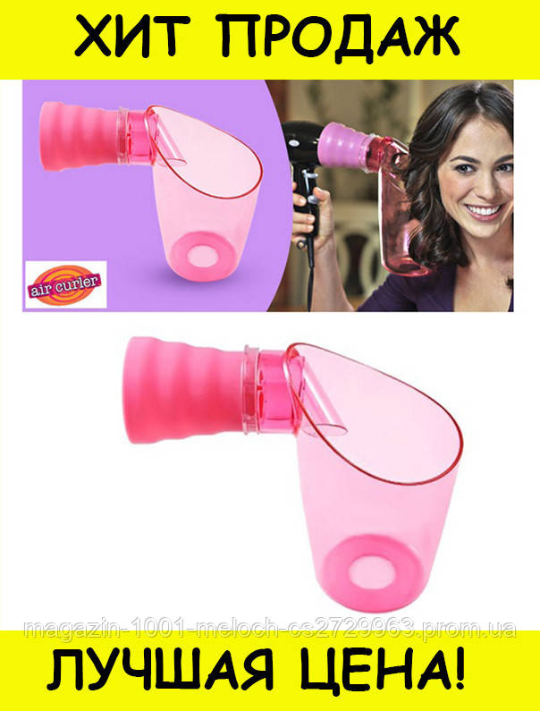 Насадка для завивки волос Air Curler- Новинка