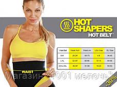 Пояс для тренировок и похудения Hot Shapers Hot Belt- Новинка, фото 3