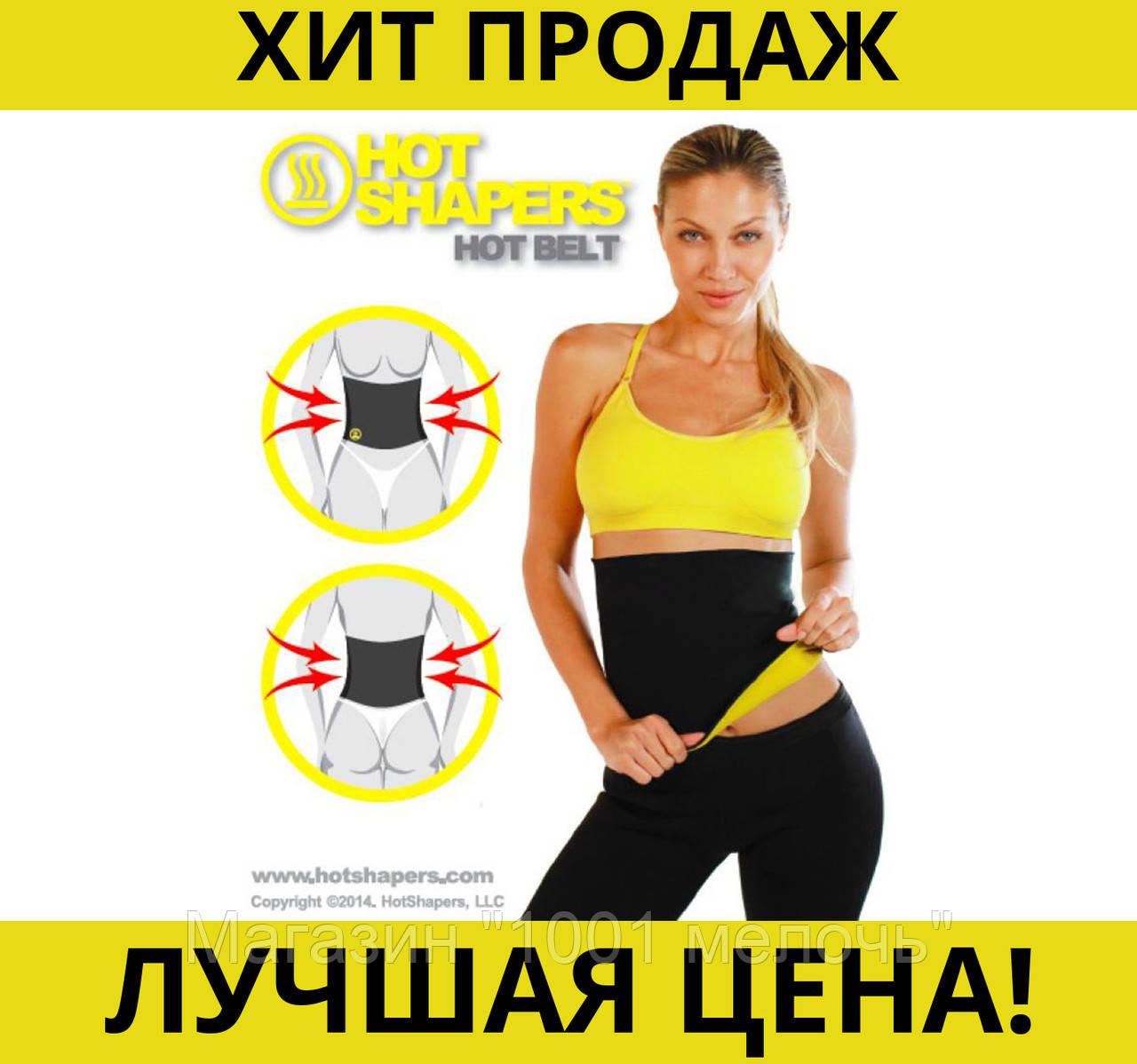 Пояс для похудения «Hot Shapers»- Новинка