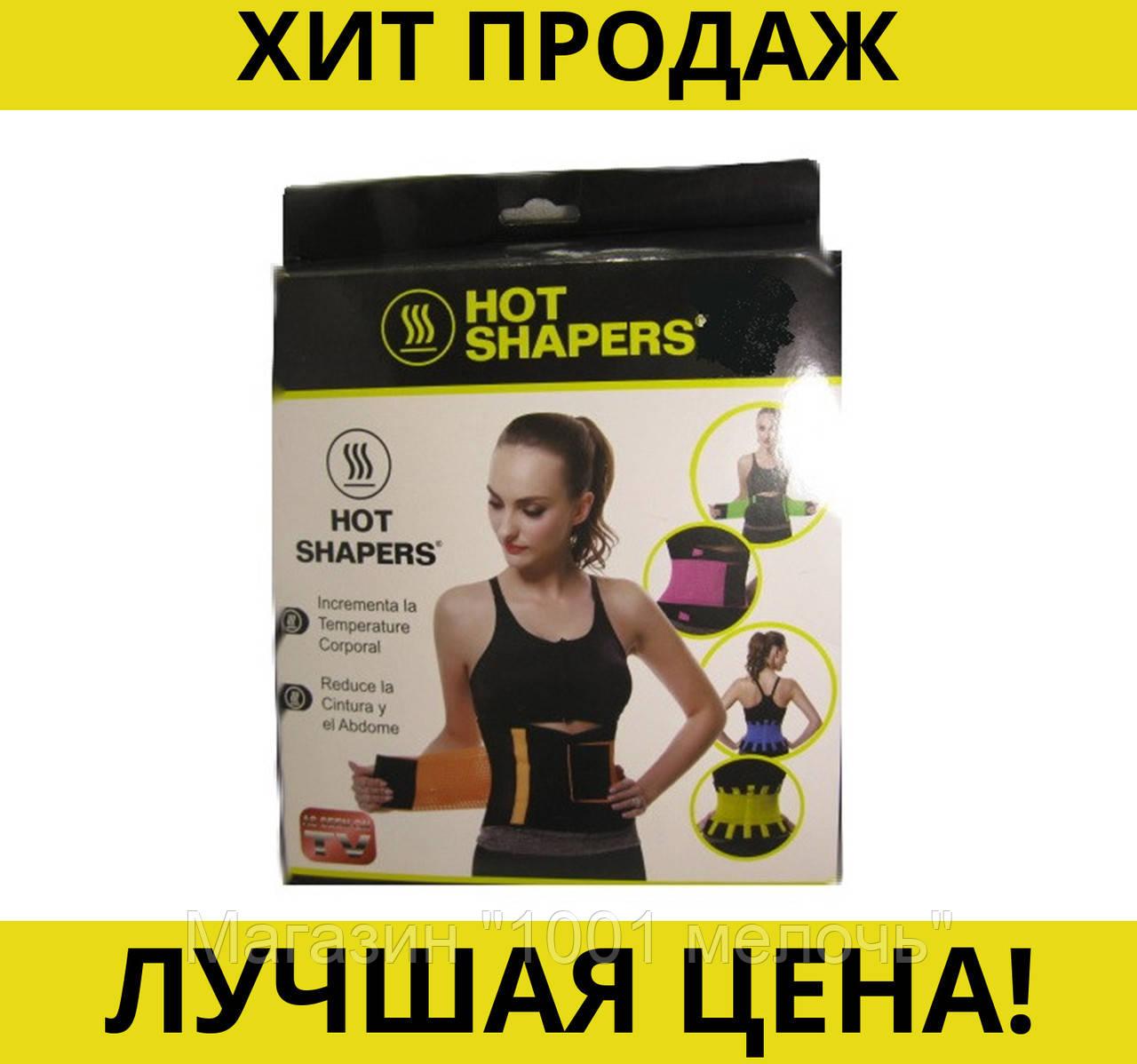 Пояс корсет для похудения Hot Shapers- Новинка