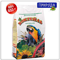"Корм для попугаев Природа Коктейль ""Ара"", 850гр"