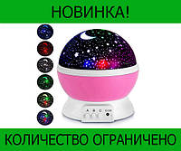 Ночник Projection Lamp Star Master! Распродажа
