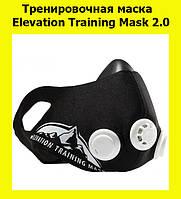 Тренировочная маска Elevation Training Mask 2.0! Распродажа
