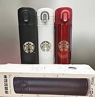 Стильный термос Starbucks 400 мл, металлический термос старбакс, термос кружка, термокружка