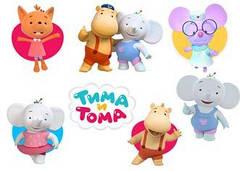 """Вафельна картинка  """"Тіма і Тома"""""""