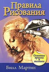 Книга Правила малювання. Автор - Білл Мартін (Попурі)