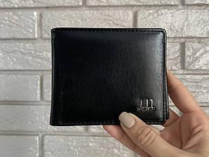 Мужской кошелёк чёрный