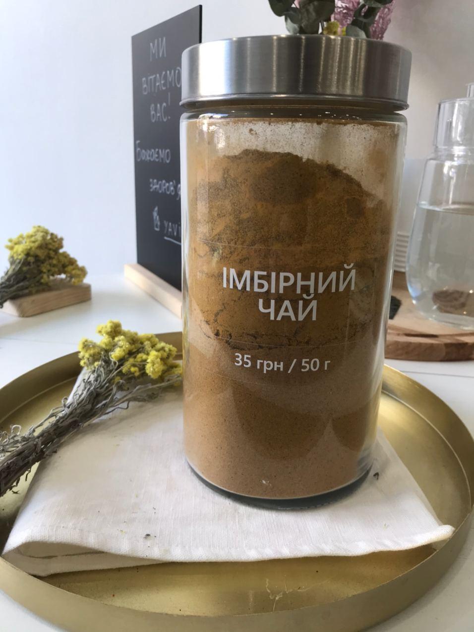 Імбирний чай (суміш спецій)
