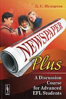 Книга Учебное пособие по развитию полемических навыков для студентов на продвинутом уровне изучения английског