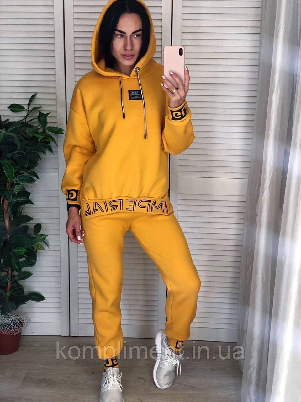 Жіночий бавовняний утеплений спортивний костюм,жовтий.Туреччина