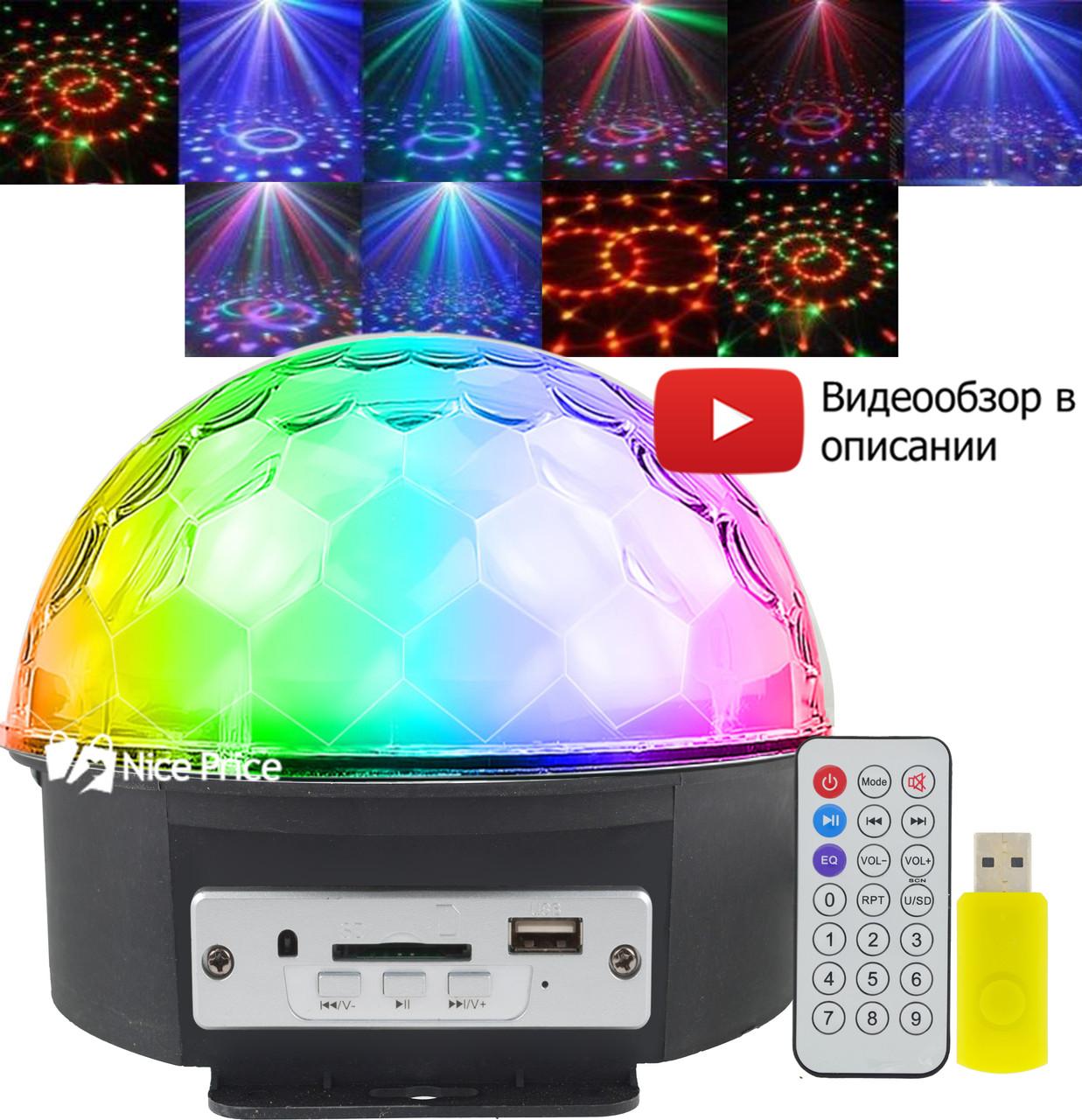 Світломузика диско куля Magic Ball Music MP3 плеєр SD-5150 (3154)