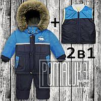 Зимний термо 86 (80) 9-12 мес раздельный детский комбинезон куртка штаны на съёмной овчине для мальчика 2995