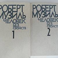 Человек без свойств 2 тома Роберт Музиль