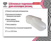 Шёлковые подложки для изоляции ресниц