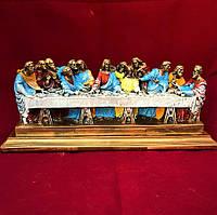 Статуэтка Тайная вечеря, цветная, 15 на 34 см