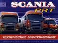 Scania PRT тех/обслуживание Терция