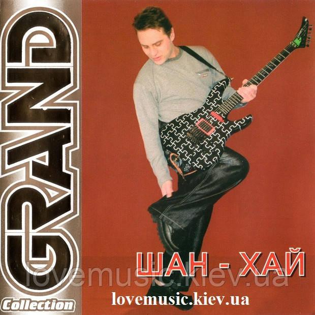 Музичний сд диск ШАН-ХАЙ Grand collection (2005) (audio cd)