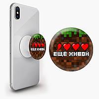 Попсокет (Popsockets) держатель для смартфона Майнкрафт (Minecraft) (8754-1172)