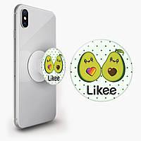 Попсокет (Popsockets) держатель для смартфона Лайк Авокадо (Likee Avocado) (8754-1031)