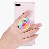 Попсокет (Popsockets) держатель для смартфона Лайки Единорог (Likee Unicorn) (8754-1597)