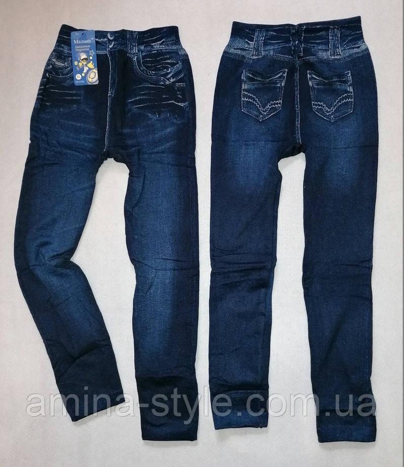Детские бесшовные лосины под джинс МАХРА