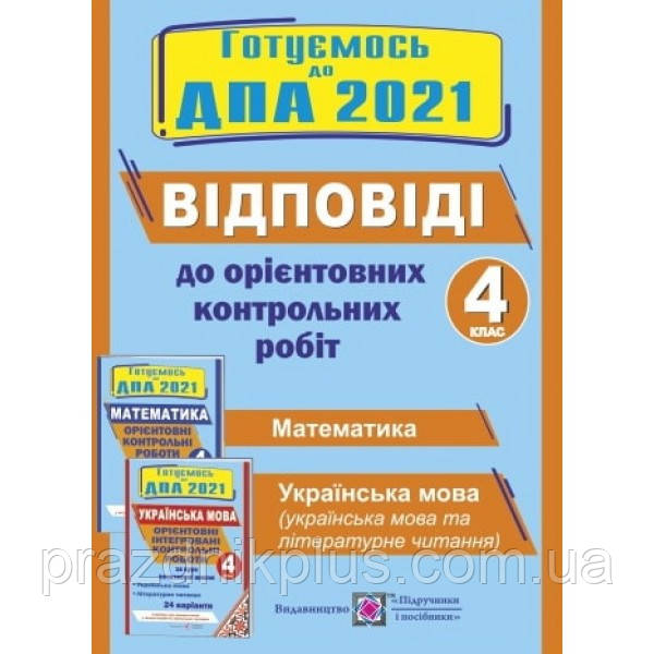 4 клас ДПА 2021: Відповіді до орієнтовних контрольних робіт