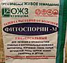 Фитоспорин-М 10г БИОфунгицид