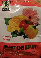 Фитоверм 4мл БИОинсектицид