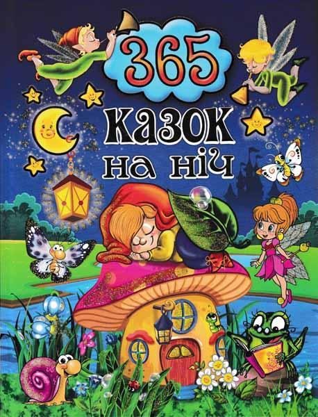 365 казок на нiч, Глорія