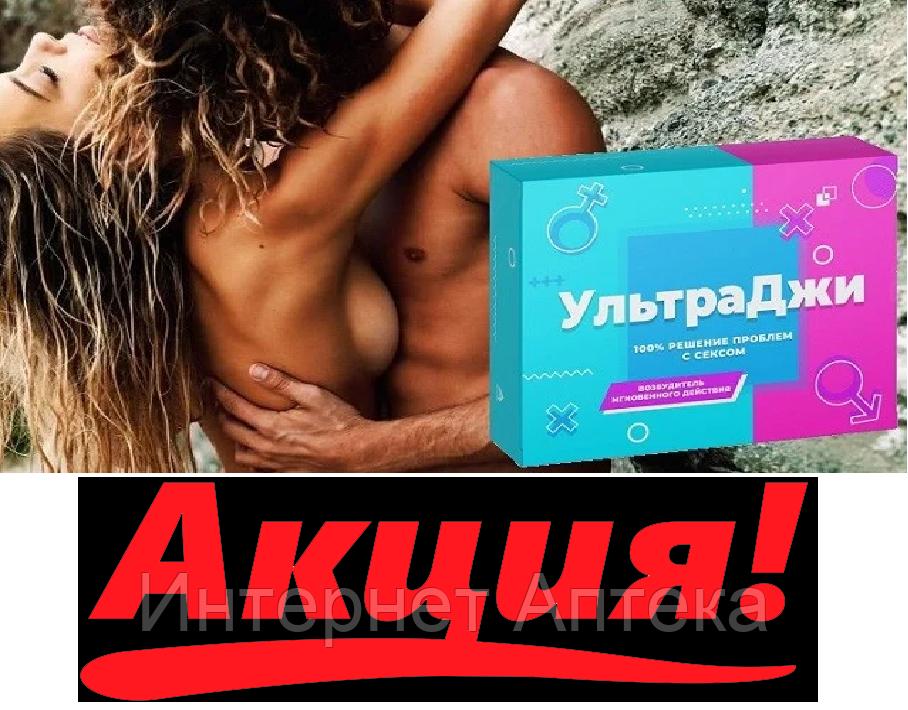Ультра Джи - Женский возбудитель, Женский возбудитель Ультра Джи (5 ампул)