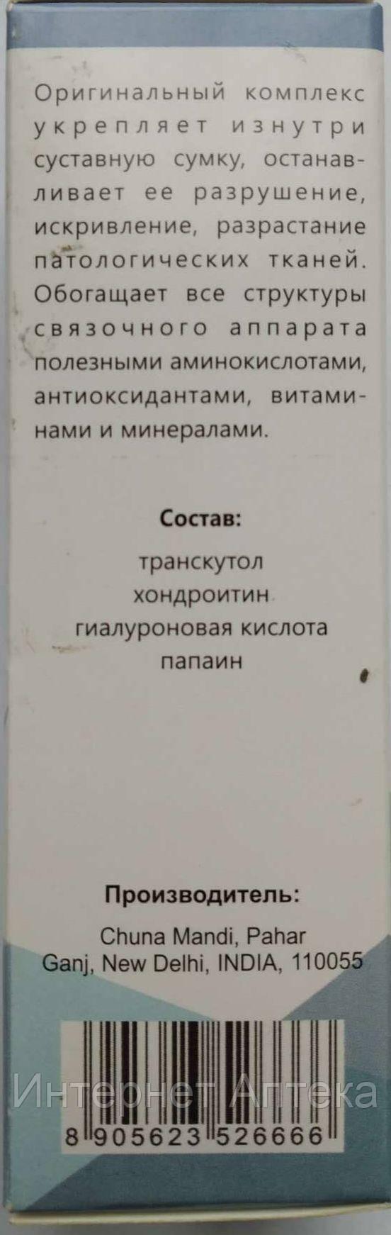 Артролайф
