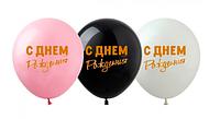 """Шарики воздушные 12"""" дюймов (30см) """"С Днем рождения"""" + три цвета"""