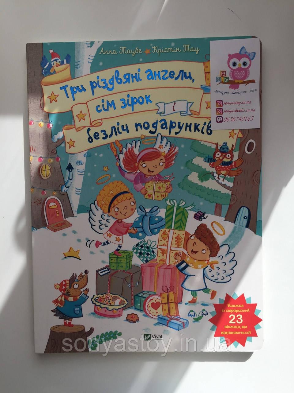 Книга Три різдвяні янголи, сім зірок і безліч подарунків, 1,5+