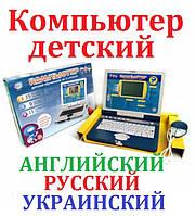 Ноутбук детский 3-х язычный, фото 1