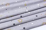 """Фланель дитяча """"Біло-рожеві зірки з жовтим контуром"""", фон - сірий, ширина 240 см, фото 4"""