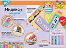 """Индексы бумажные YES с фольгой """"Fancy"""", 58*15мм, 80 шт (4*20), фото 5"""