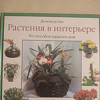 Растения в интерьере 50 способов украсить дом Эндрю Клинч