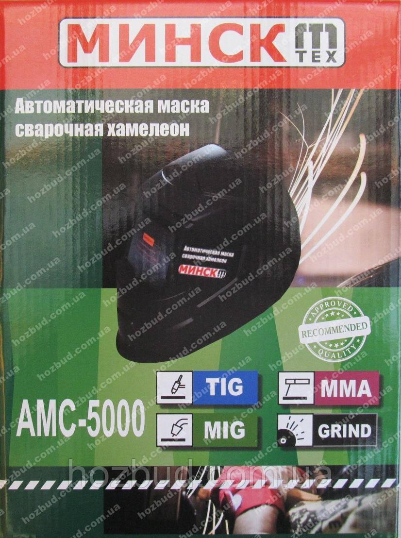 Сварочная маска Минск АМС-5000