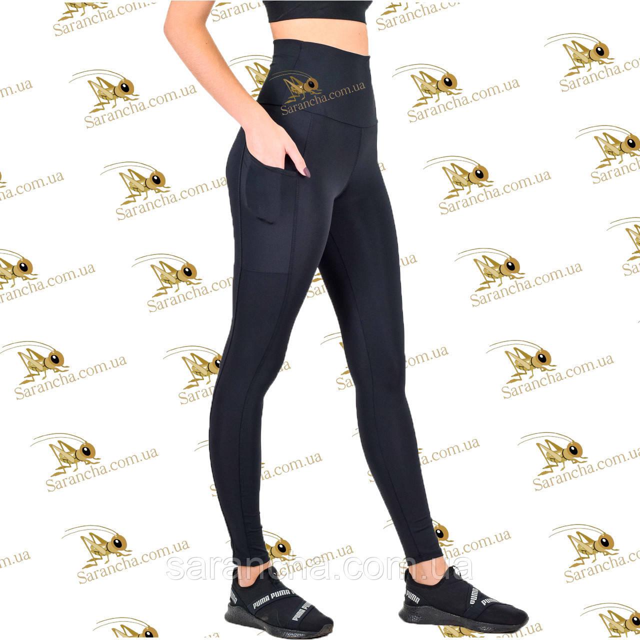 Спортивні жіночі на широкому поясі лосини з кишенею норма чорний элластик УТЯЖКА