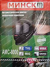 Зварювальна маска Мінськ АМС-8000 (3 регулятора)